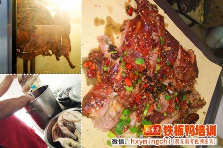 料方介绍-正宗的铁板鸭特色小吃研发