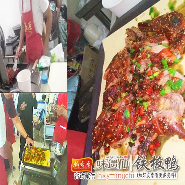 短时间获得技术-北京茶油铁板烤鸭